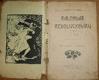 Kalendář revolucionářů na rok 1904 (ročník druhý) Vydáno po konfiskaci