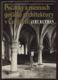 Počátky a rozmach gotické architektury v Čechách