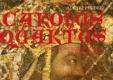 Carolus Quartus (Romanorum Imperator et Boemie Rex)