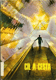 Cíl a cesta (exilové vydání!)
