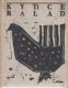 Kytice balad (z lidové epiky československé)