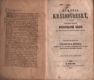 Rukopis kralodvorský, i jiné výbornější národní spěvopravné básně. Slovně i věrně v obnoveném jazyku.