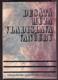 Desátá múza Vladislava Vančury (Příspěvek k dějinám českého filmového umění třicátých let)