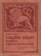 Stručné dějiny národa československého