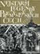 Nejstarší legendy přemyslovských Čech