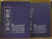 Velký japonsko-ruský slovník I, II Bolšoj japonsko-russkij slovar v dvuch tomach