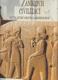 Krása zaniklých civilizací, Světy, které objavila archeologie