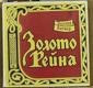 3 LP Zlato Rýna