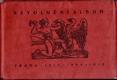 Revoluční album - Praha 1618-1848-1918