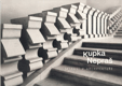 Kupka / Nepraš (Setkání v architektuře)