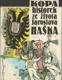 Kopa historek ze života Jaroslava Haška (malý formát)