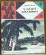 V zajetí Amazonky (Karavana sv. 31)