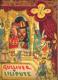 GULLIVER V LILIPUTE (SLOVENSKY)