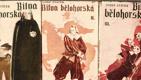 Bitva bělohorská (3 svazky). Román ze 17. století