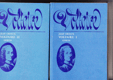 Voltaire neboli Vláda ducha - 2 svazky