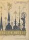 Prsty k obloze (Co vypravují pražské věže)