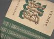 Babička, In ukázkový výtisk-skládačka pro podomní prodejce spisů Boženy Němcové