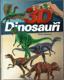 3D Dinosauři