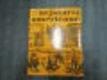 Nejstarší Američané (Kniha o Eskymácích a Indiánech)
