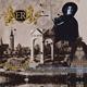 Město Er (LP)
