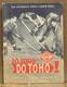 Do toho ! Do toho ! XXV. mistrovství světa v ledním hokeji 1959 v Praze