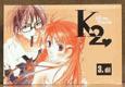 K2 Kill me, Kiss me 3. díl