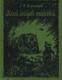 Král šedých medvědů (1932)