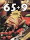 65 + 9 receptů na dovolenou, časopis