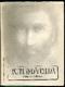 Karel Hynek Mácha. Výbor z díla (obsahuje mj. Máj)
