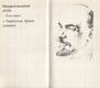 Nezapomenutelné chvíle : Česká setkání s Vladimírem Il'jičem Leninem