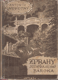 Z Prahy doznívajícího baroka 1730-1740
