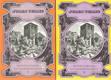 Jules Verne - Matyáš Sandorf nový hrabě Monte Christo (2 svazky)