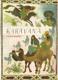 Karavana - Hauffovy pohádky