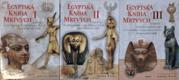 Egyptská kniha mrtvých I. - III.