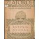 Antonín Dvořák (ed. Zlatoroh)
