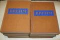 Brehmův život zvířat - 10 svazků