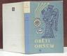 Oběti ohňům. Výbor z památek staroíránské a středoíránské literatury