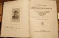 Pod žhavým sluncem, Cestopisné črty z výpravy konané v letech 1899-1900 východním Sudanem, Habeší a italskou kolonií Erytreou (podpis)
