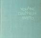 Volání dálných světů - Milan Codr - 1971