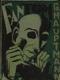 Fantom - Zápisky bývalého trestance