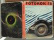Fotorok 58
