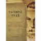 Tajemná tvář - záhady a tajemství v životě a díle Karla Hynka Máchy