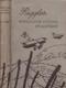 Biggles - Bigglesova letecká společnost