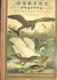 Názorný přírodopis ptactva (S vysvětlujícím textem)