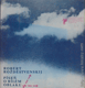 Píseň o bílém oblaku