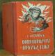 Dobrodružství opičáka Fuka